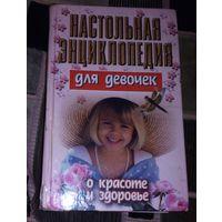 Настольная энциклопедия для девочек.О красоте и здоровье.