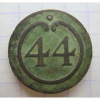 Пуговица 44 ВА.