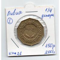 Ливия - 1\4 динара 2001 года - 1