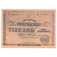 Венгрия 10 000 адопенго 1946 года. Редкая!