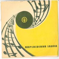 """10"""" Ф. Лист - Прелюды / Н. Римский-Корсаков - Испанское каприччио (1961)"""