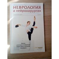 Журнал Неврология и нейрохирургия