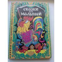 Сказки для малышей // Иллюстраторы: В. Жеребцов, О. Перова