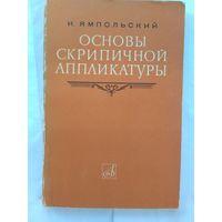И. Ямпольский. Основы скрипичной аппликатуры.