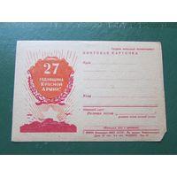 ВОВ Почтовая карточка чистая 27 годовщина КРАСНАЯ АРМИЯ