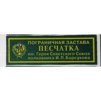 Пограничная застава Песчатка. им.Героя Советского Союза полковника И.П.Барсукова.