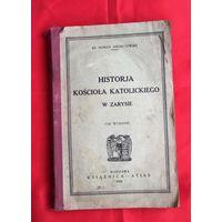 Historja kosciola katolickiego w Zarysie 1926 год 288 страниц