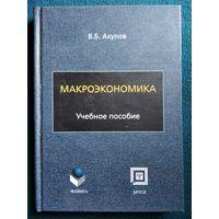 В.Б. Акулов  Макроэкономика