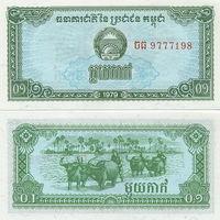 Камбоджа  0.1  риэль  1979 год   UNC