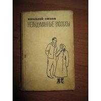 Невыдуманые рассказы,Николай Сизов