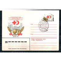 СССР 1981 ХМК с ОМ СГ Москва Красный крест