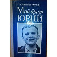 "В. Гагарин ""Мой брат Юрий""."