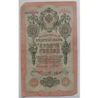 10 рублей 1909 года. Шипов-Овчинников УИ 007420.