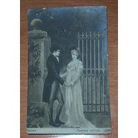 """Старая фото-открытка """"тайная любовь"""".до 1939 года"""
