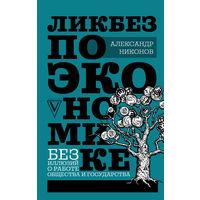 Александр Никонов. Ликбез по экономике: без иллюзий о работе общества и государства