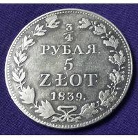 3/4 рубля, 5 злотых 1839 года.