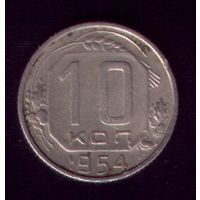 10 копеек 1954 год