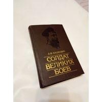 А.Ф.Хацкевич Солдат великих боев