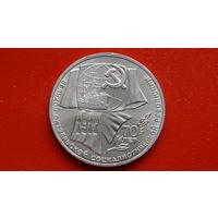 1 Рубль 1987 -СССР- 70 лет Октябрьской Революции *медно-никель