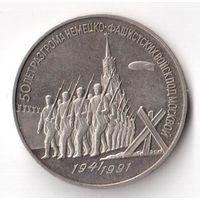 3 рубля 50 лет разгрому немецких войск под Москвой 1991 год СССР