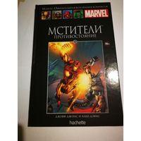 """Комикс Marvel. Том 14 """"Мстители"""""""