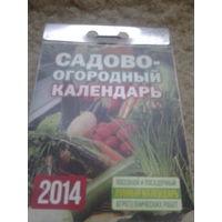 Календарь отрывной. 2014 год.
