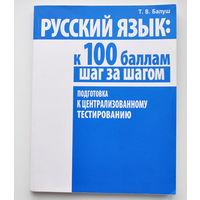 Русский язык: к 100 баллам шаг за шагом
