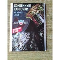 Запечатанный пакет карточек КХЛ сезона 2010-2011 года.
