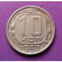 10 копеек 1957 года СССР #03