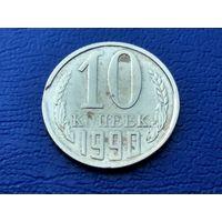 СССР. 10 копеек 1990. Брак, выкус.