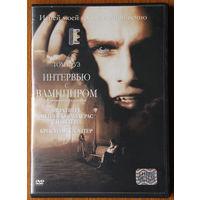 Интервью с вампиром DVD5
