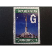 Туркменистан 2003 шпиль здания 122 м  Mi-1,5 евро гаш.