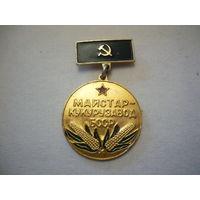 Мастер-кукурузовод БССР
