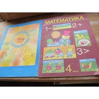 Математика для детей