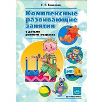 Комплексные развивающие занятия с детьми раннего возраста. Е.Е. Хомякова