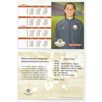 Сергей Яскович /Сборная Беларуси/ Календарик-карточка 2005г.