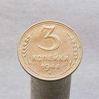 3 коп 1948 Красивая монета