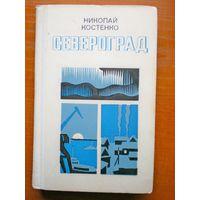 "Николай костенко ""Североград"""