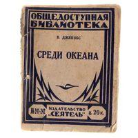 Джекобс В. Среди океана. /Серия: Общедоступная библиотека/  1926г.
