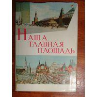 """Книга """"Наша главная площадь"""""""