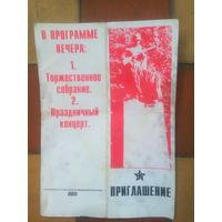 Приглашение на Торжественный вечер Гомель 26.11.1996 г