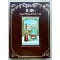 """Книга. """" Пиво Российской Империи """""""