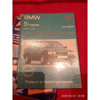 БМВ 5серии