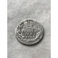 Гривенник 1768