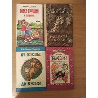 В.Бианки. Рассказы и сказки.Худ. В.Кадочников. Указана цена только за эту книгу.