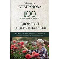 Наталья Степанова. 100 главных правил здоровья для пожилых людей