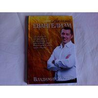 """Продам книгу В.Мунтяна """" Личный евангелизм"""""""