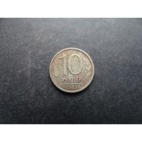 10 рублей 1993 СПМД Россия (060)