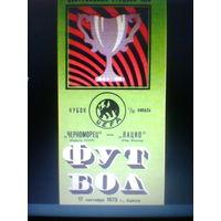 17.09.1975--Черноморец Одесса СССР--Лацио Италия--кубок УЕФА