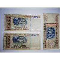 Сто тысяч рублей 1996 года РБ